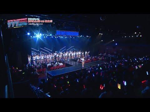 「777んてったってHKT48 〜7周年は天神で大フィーバー〜」DVD&Blu-rayダイジェスト映像公開!!  / HKT48[公式]