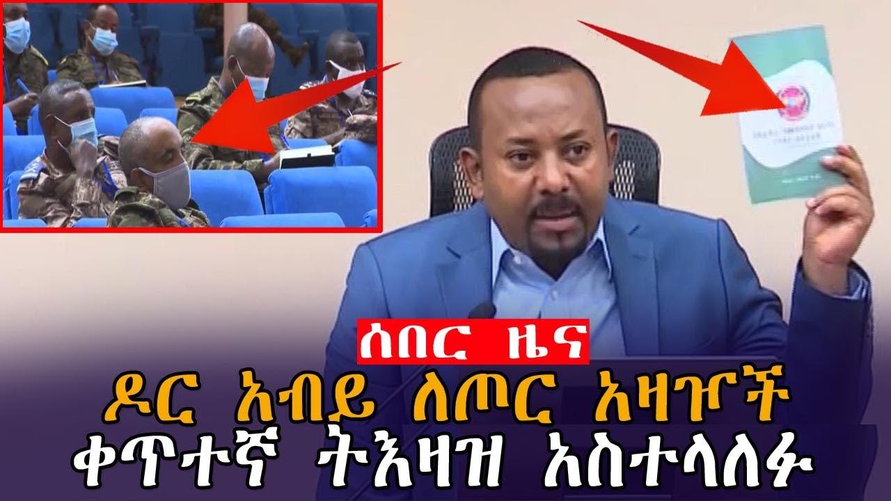 Ethiopia:ሰበር ዜና ዶር አብይ ለጦር አዛዦች ቀጥተኛ ትእዛዝ አስተላለፉ|at entertainmnet
