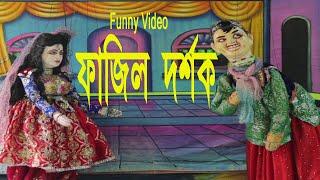 funny video, ফাজিল দর্শক, fajil dorshok, putul nach, comedy video,paped show, hasir comedy