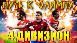 FIFA 15 | ПУТЬ К ОЛИМПУ #22 | 4 ДИВИЗИОН