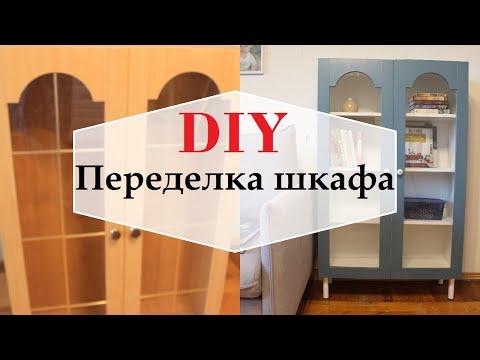 Вопрос: Как красить шкафчики?