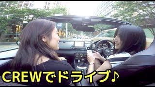 移動のシェアアプリ「CREW」でドライブ♪ ( ^ ^ )/ thumbnail