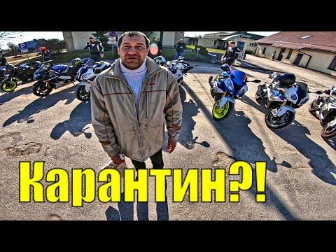 В КАРАНТИН на СПОРТБАЙКЕ | BMW s1000rr СДОХ Движок и Улетел  ГЛУШАК!