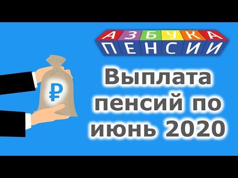 Выплата пенсий по июнь 2020 года