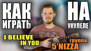 5'nizza I believe in you Ukulele tutorial/Урок игры на укулеле