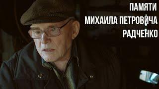 Памяти Михаила Петровича Радченко