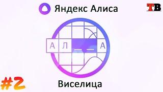 Яндекс Алисе #2/ Играем в Виселицу/ Алиса тупит.