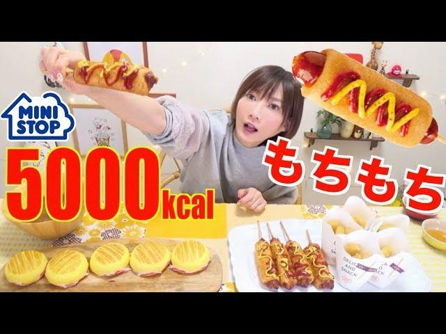【High Calorie】 [MiniStop] New Chewy BigDog & Tokashi Hashed Potato & Chicken Curry Buns [5000kcal]