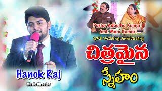 చిత్రమైన స్నేహం  Pastor Adbutha Kumar - Smt. Mani Kumari 27th Wedding Anniversary Song  Hanok Raj