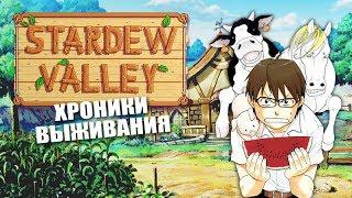 Stardew Valley • Стрим 9x4 • Мы готовы встречать коров!