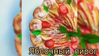 Яблочный пирог с творожной начикой