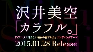 沢井美空の新曲「カラフル。」。TVアニメ 『冴えない彼女の育てかた』エンディングテーマ。 ▽沢井美空 『カラフル。』 http://goo.gl/llwZ3b 2015年1月28日発売 ▽TVアニメ ...