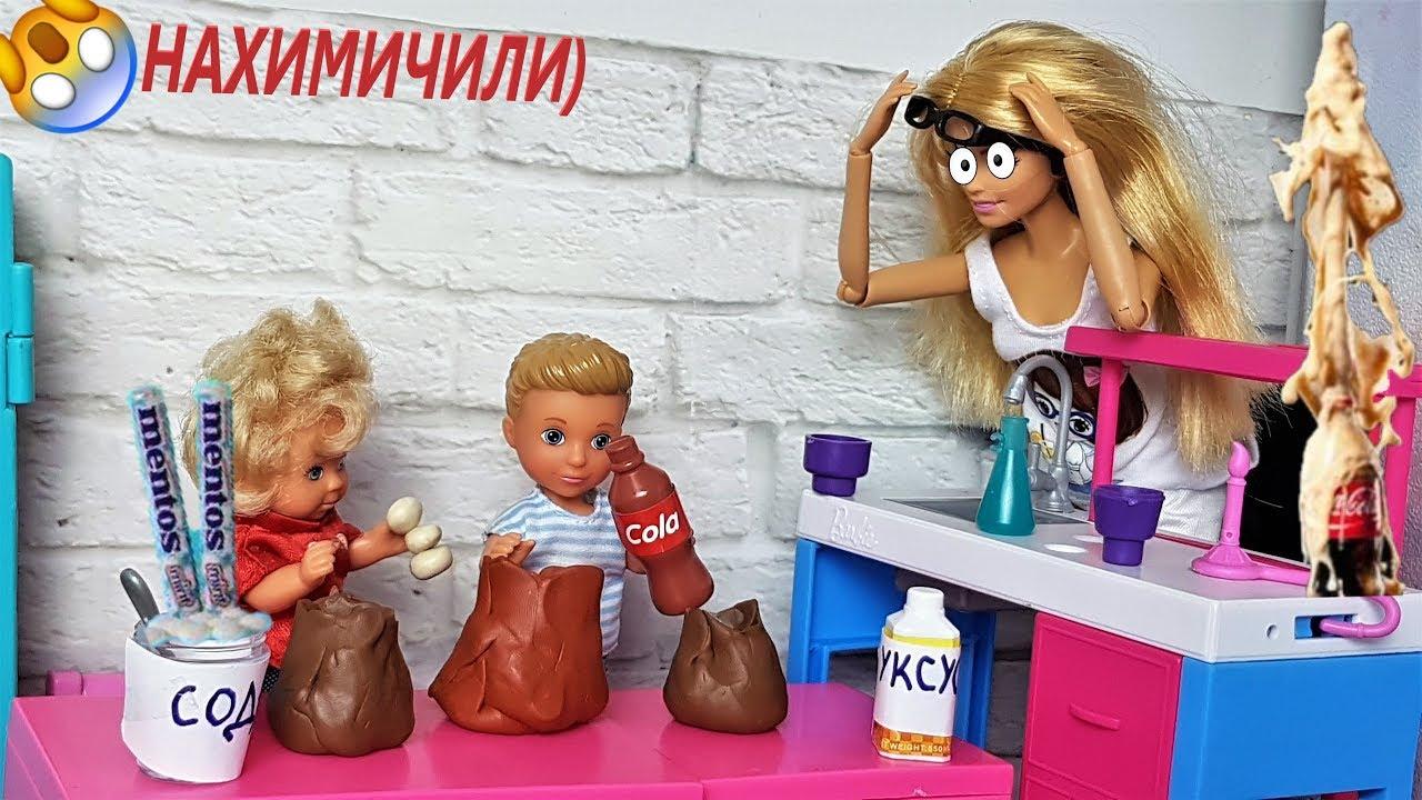 ЗА СЕКУНДУ ДО. ВЕСЕЛАЯ ШКОЛА КУКОЛ УРОК ХИМИИ. Даринелка ТВ #барби #куклы #мультики