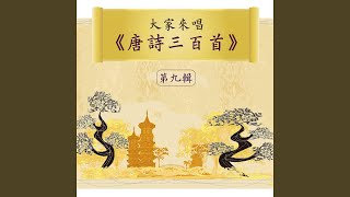 Wei City Song‧wang Wei