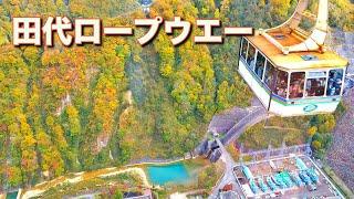 田代ロープウエー 眺望 ノーカット版 2018.10.22