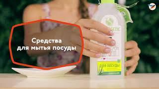 видео Гель для мытья посуды, фруктов и овощей
