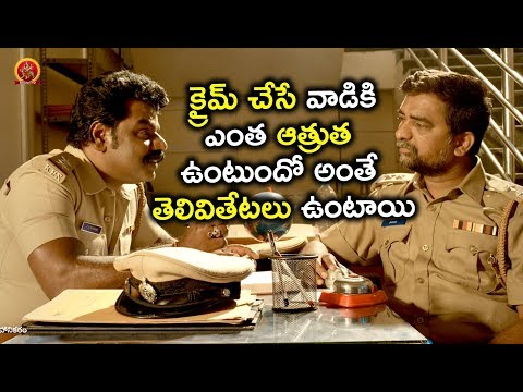 క్రైమ్ చేసే వాడికి ఎంత ఆత్రుత ఉంటుందో అంతే తెలివితేటలు ఉంటాయి - Dandupalyam 3 Movie Scenes