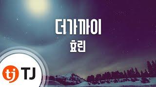 [TJ노래방] 더가까이 - 효린 (A Little Closer - Hyolyn) / TJ Karaoke