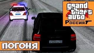 GTA : Криминальная Россия (По сети) #13 - Погоня