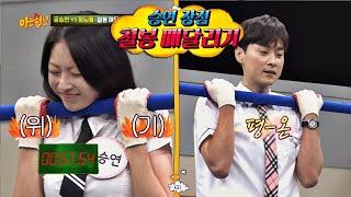 매달리기 천재 공승연(Gong seung yeon)vs형님들, 철봉 매달리기 대결! 아는 형님(Knowing bros) 195회