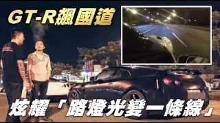 GT-R飆國道炫耀「路燈光變一條線」--蘋果日報20150611 thumbnail