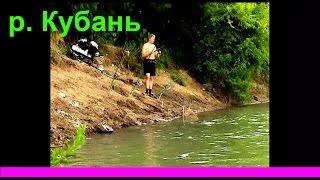 Рыбалка на реке Кубань. Ловля на донку подлещика, густеры, чехони, рыбца, карася. fishing(Рыбалка на реке Кубань .….((Мой канал- это (в основном) канал ЛЮБИТЕЛЯ-рыболова или рыбалка- как вижу ее я..., 2015-11-15T15:27:35.000Z)
