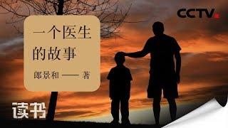 《读书》 20190820 郎景和 《一个医生的故事》 敬畏自然 尊重生命| CCTV科教