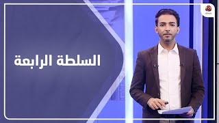 السلطة الرابعة  | 24 - 02 - 2021 | تقديم اسامة سلطان | يمن شباب