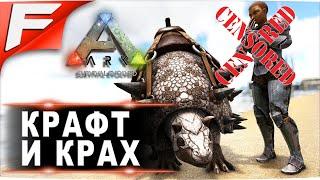 Крафт и КРАХ *ВЦ*!!! ➤ ARK PvE Official ➤ Прохождение #7