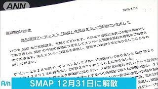SMAP解散へ メンバーは事務所に残り、ソロ活動継続(16/08/14)