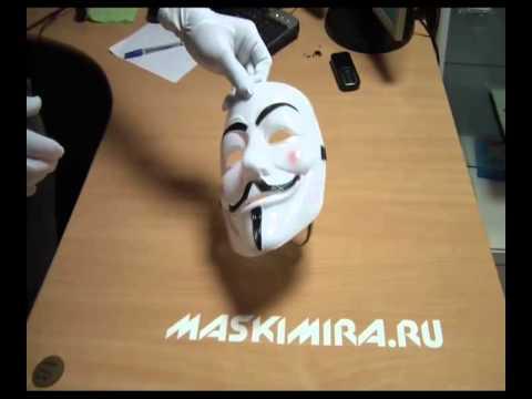 Обзор маски Анонимуса от Интернет-магазина maskimira.ru