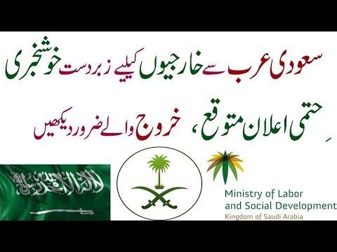 Latest  News From Saudi Arabia 2018 | New Offer Start Free Exist Visa From Ferbery 2018