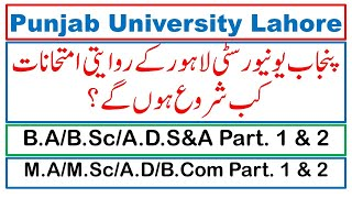 When will PU Traditional Exams Start PU latest news