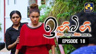 IGI BIGI Episode 18 || ඉඟිබිඟි II 02nd Aug 2020 Thumbnail