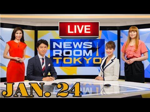 NEWSROOM TOKYO - NHK WORLD - 24/01/2018