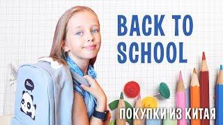 BACK TO SCHOOL 2018 | Снова в школу | Мои покупки к школе из Китая