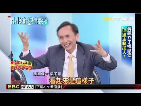 吳子嘉:韓建立2020選戰橋頭堡 但堡主將換人?