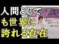 【羽生結弦】羽生結弦選手が「直筆サイン」知人通じ小国小学校にパネル写真贈る!「人間としても世界に誇れる存在ですね」#yuzuruhanyu