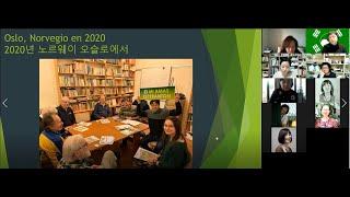 2021년 한국에스페란토협회 겨울강습회 | 현지 에스페란티스토와 교류하기 위한 글쓰기 요령