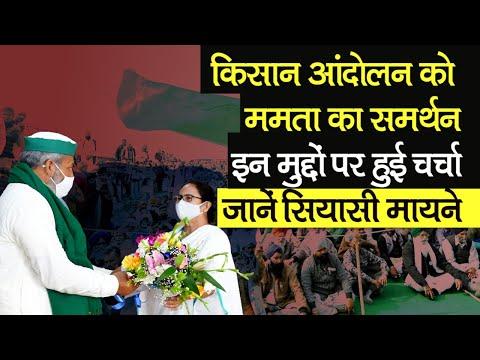 Rakesh Tikait Meet Mamata Banerjee: किसान आंदोलन को ममता का समर्थन, जानें मायने | Farmers Protest