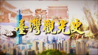 【台灣演義】#台灣觀光史 2019.07.21 | Taiwan History