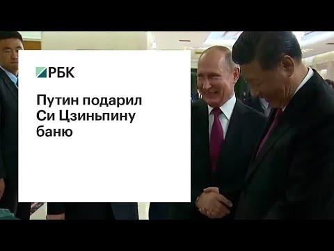Путин и Си Цзиньпин...