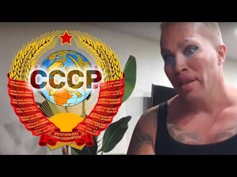Советский Союз / Саша Шпак