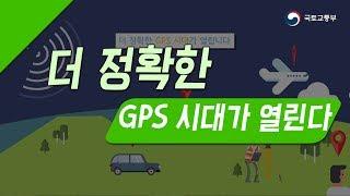 더 정확한 GPS 시대가 열린다