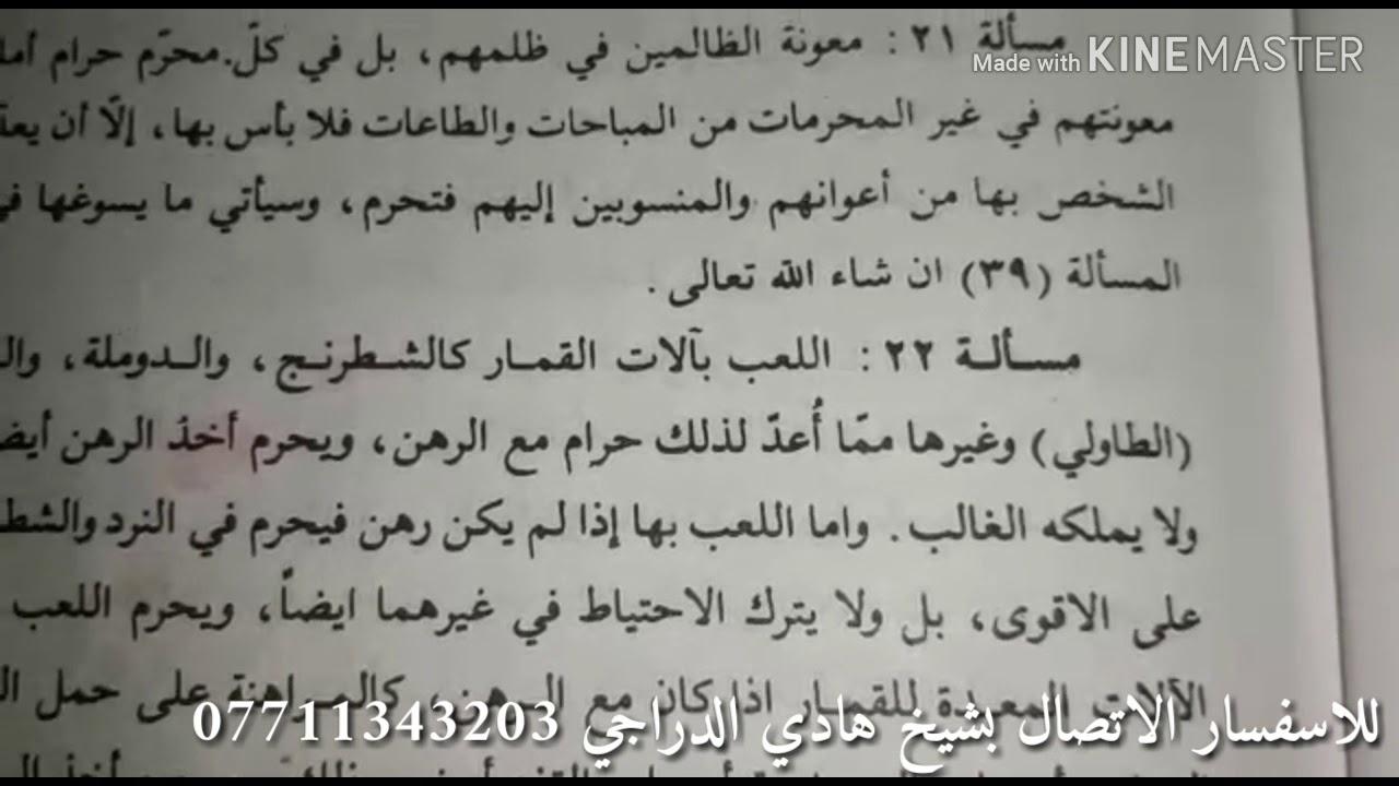 ما هو حكم لعبة البوبجي Pubg هل حلام ام حرام السيد علي السيستاني دام ظله Youtube