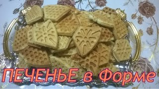 Печенье в Форме на Газу рецепт приготовления домашнего печенья