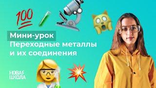 """""""НШ I Химия. Переходные металлы и их соединения (ч.1)"""""""