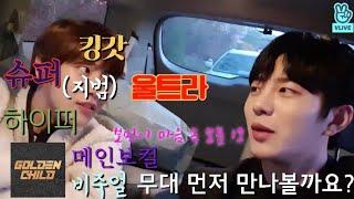 [골든차일드 지범 보민]뮤직뱅크 은행장이 멤버를 소개하는 법
