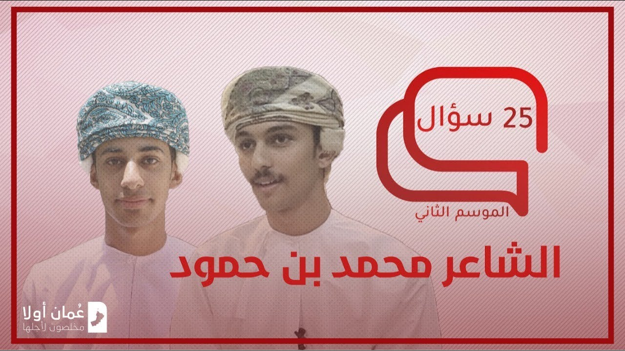 "Photo of 25 سؤال مع الشاعر محمد بن حمود | ""تنمر الناس زاد من شهرتي"" – اسئلة واجوبة"