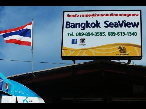 Bangkok Seaview Restaurant    กรุงเทพฯร้านอาหารซีวิว   Thailand